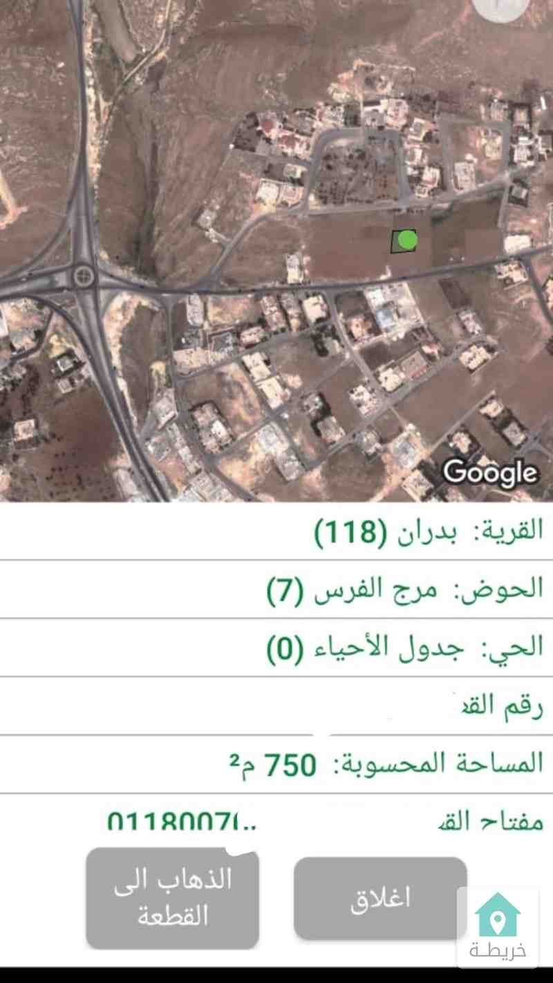 مرج الفرس ارض 750م سكن ب