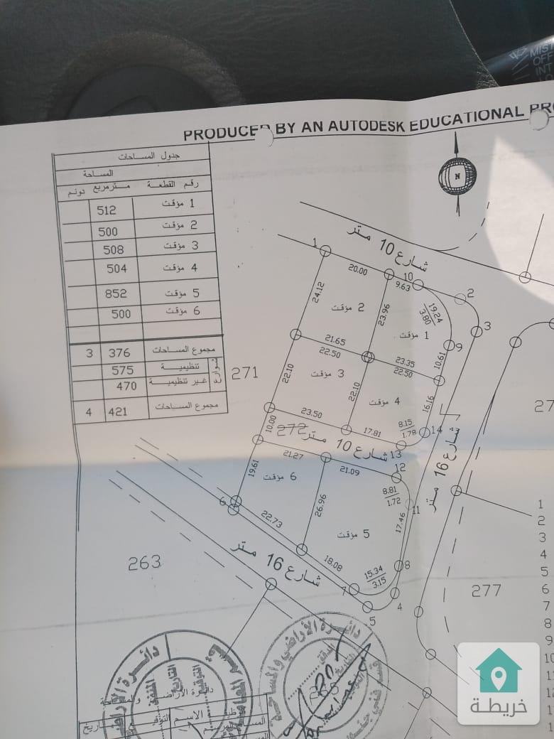 قطع اراضي خلف مطار الملكه علياء للبيع