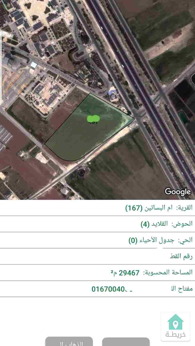 شارع المطار جانب الزيتونه 29دنم