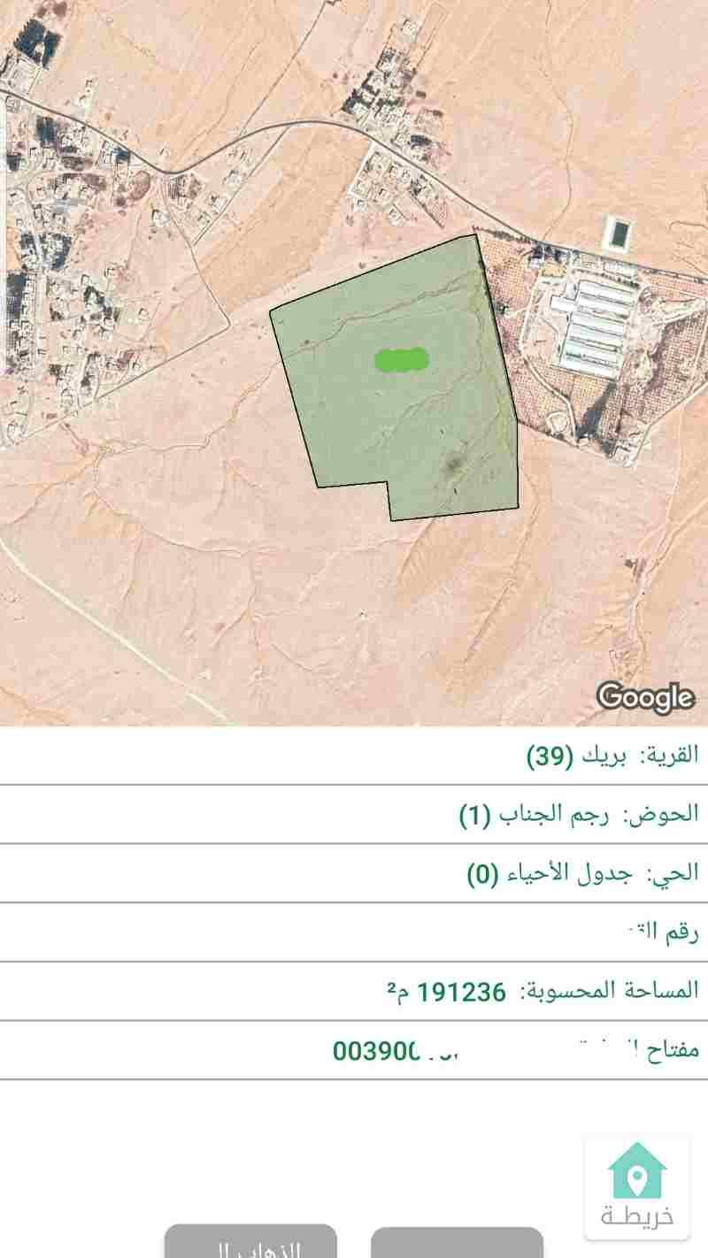بريك  جنوب عمان ارض 191دنم  مع رخصه بير ماء