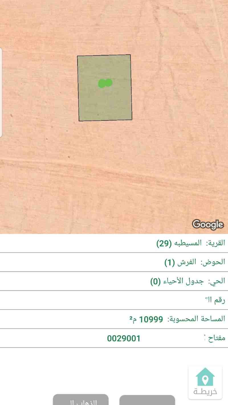 جنوب عمان المسيطبه ارض 11دنم