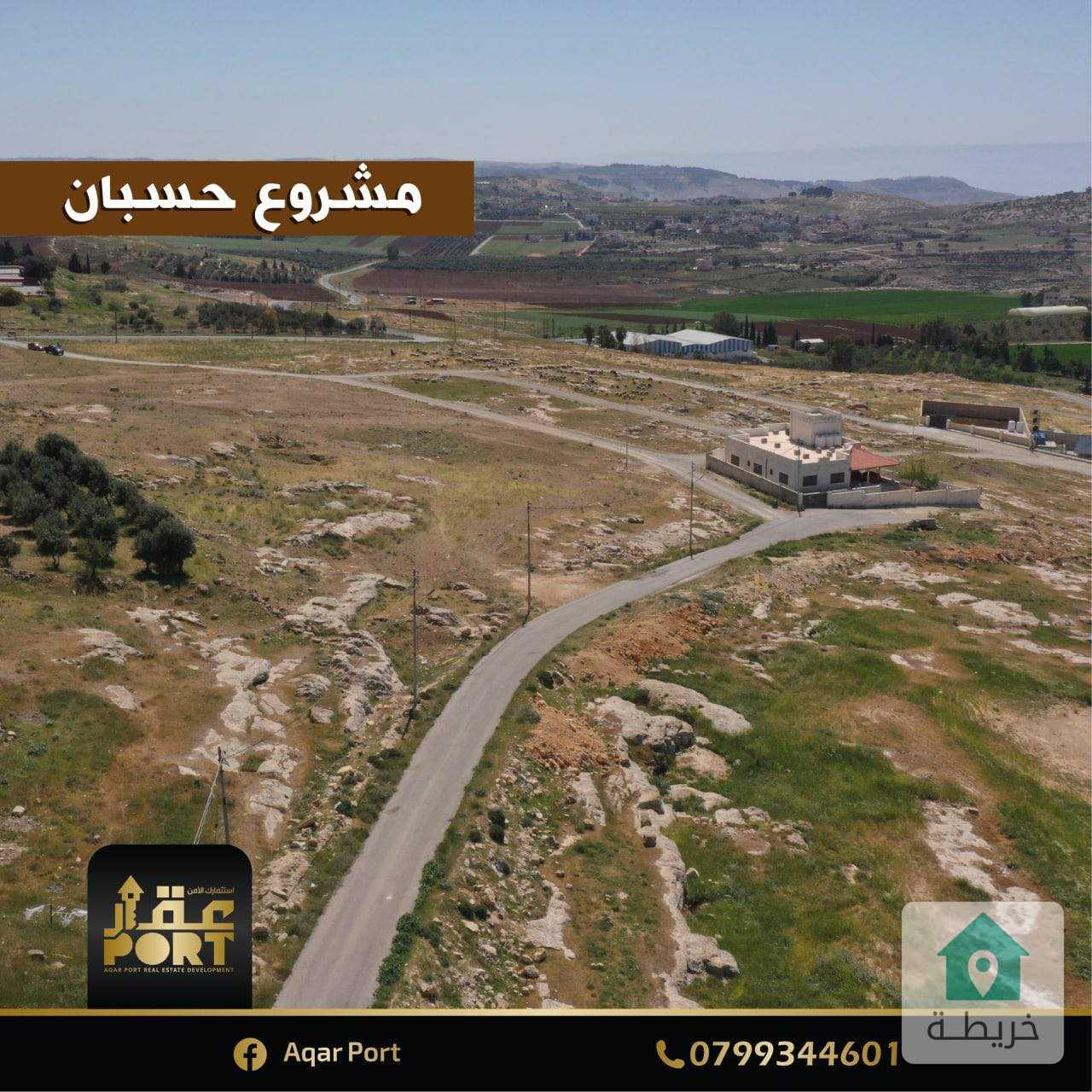 أرض مميزة للبيع في حسبان تابعة لأراضي ناعور و بإطلالة رائعة