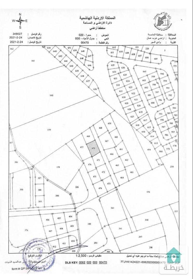 ارض للبيع اراضي غرب عمان