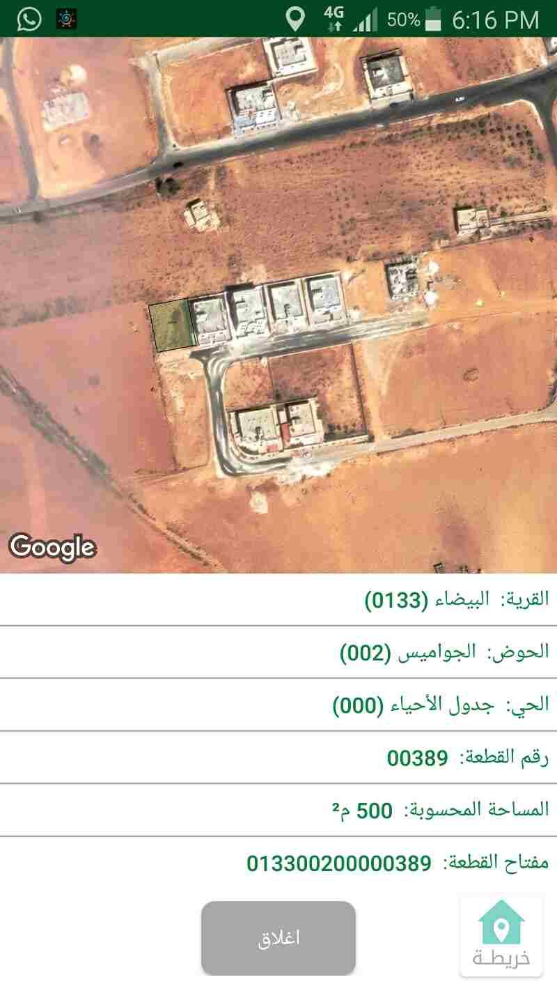 أرض في منطقة البيضاء حوض الجواميس في أرقى منطقة في البيضاء