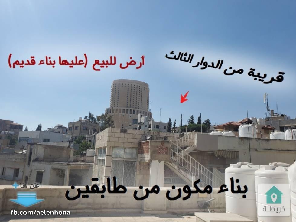 ارض للبيع في جبل عمان الدوار الثالث قرب مسجد حراء عليها بناء قديم