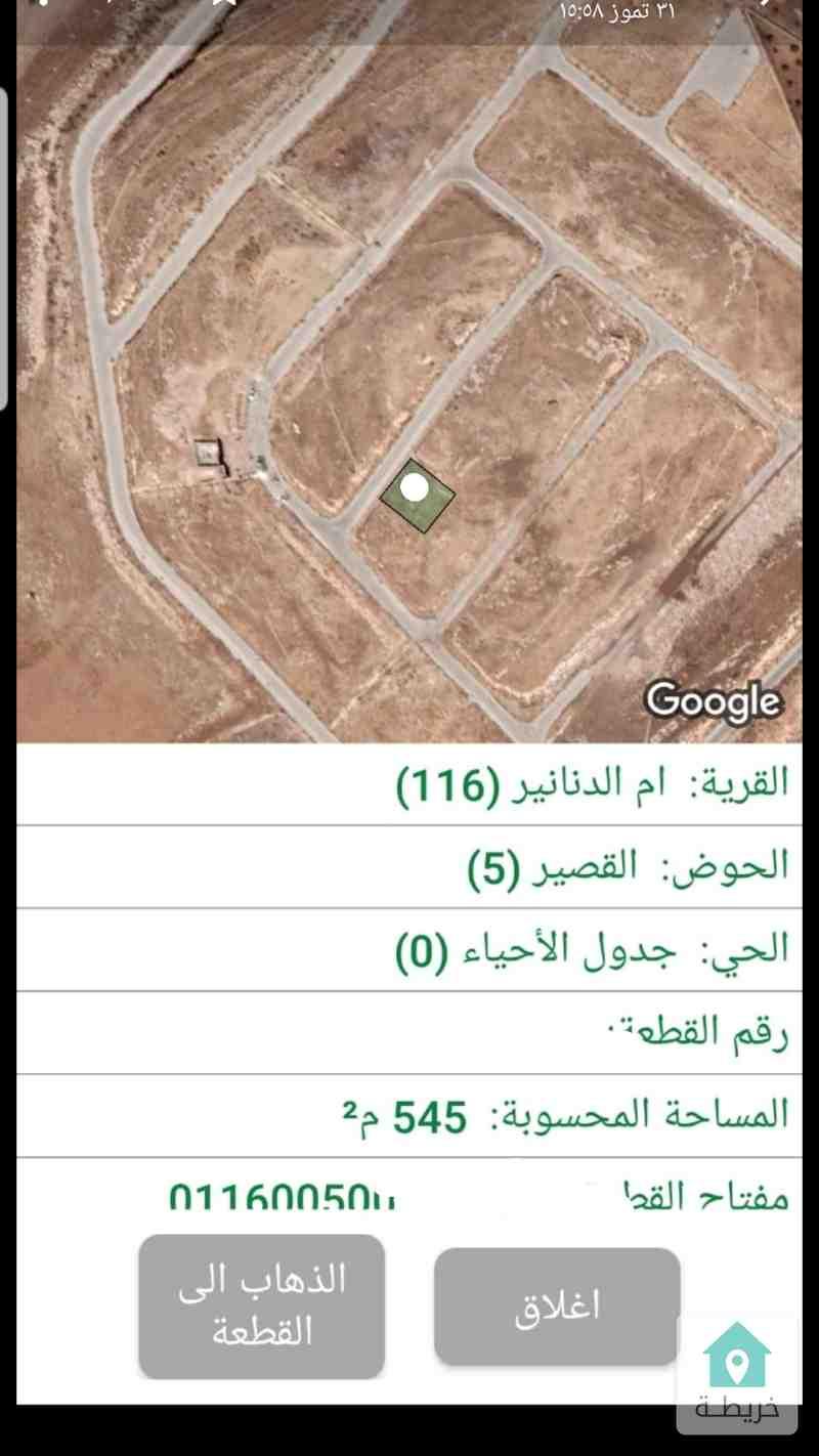 ام الدنانير اسكان المهندسين ارض 545م