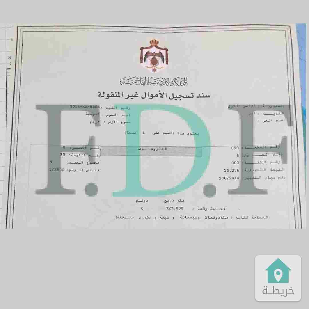 ارض بمحافظة الكرك قرية ادر حوض الوسية رقم القطعة ٨٩٨  بمساحة