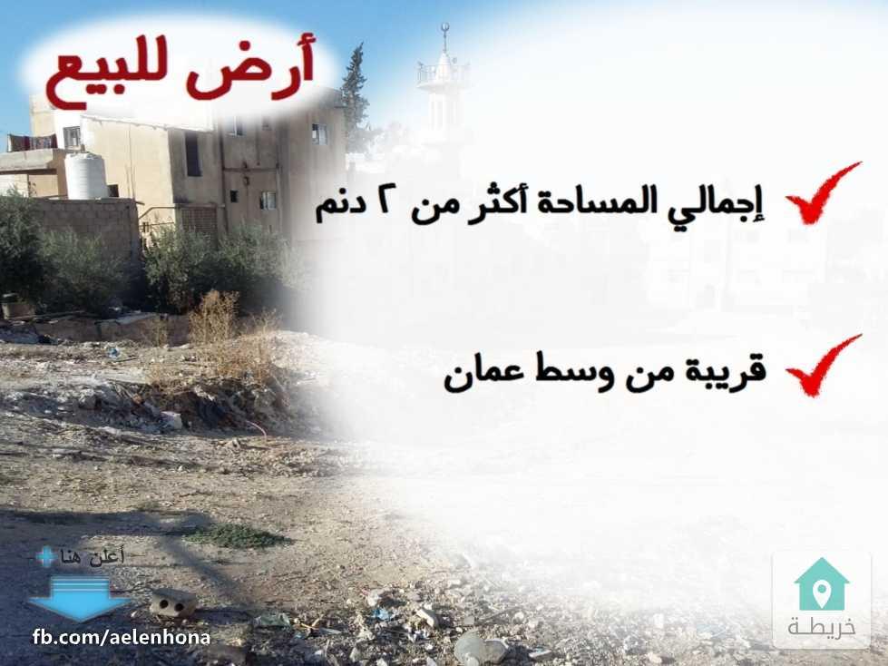 قطعتي ارض في راس العين جبل الزهور قرب مسجد عثمان بن عفان