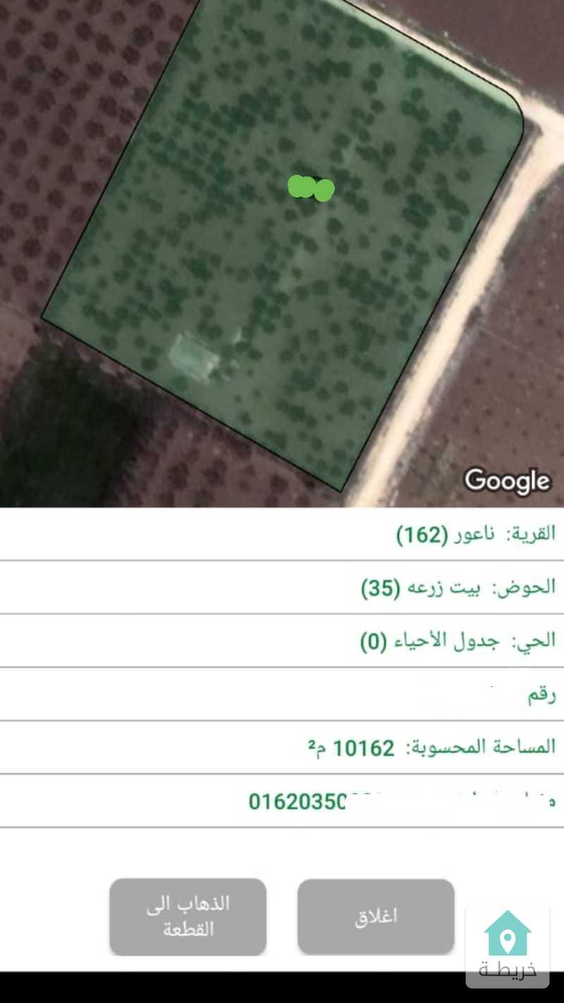 ناعور بيت زرعه ارض 10162م على شارعين