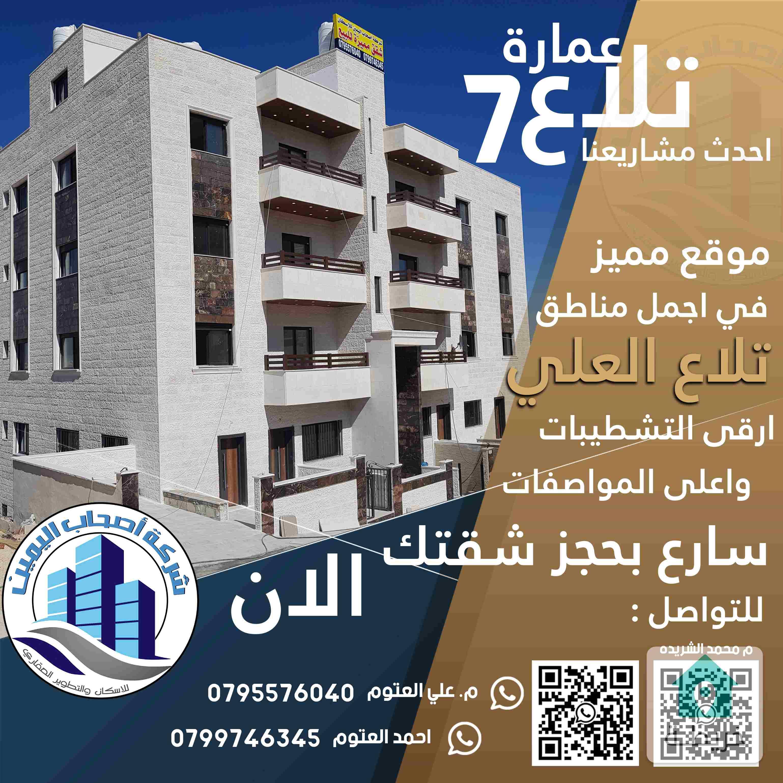 شقة 144 متر طابق ثالث مع روف 40 متر