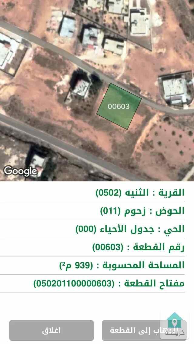 أرض للبيع الكرك زحوم مقابل الكليه ٩٤٠م