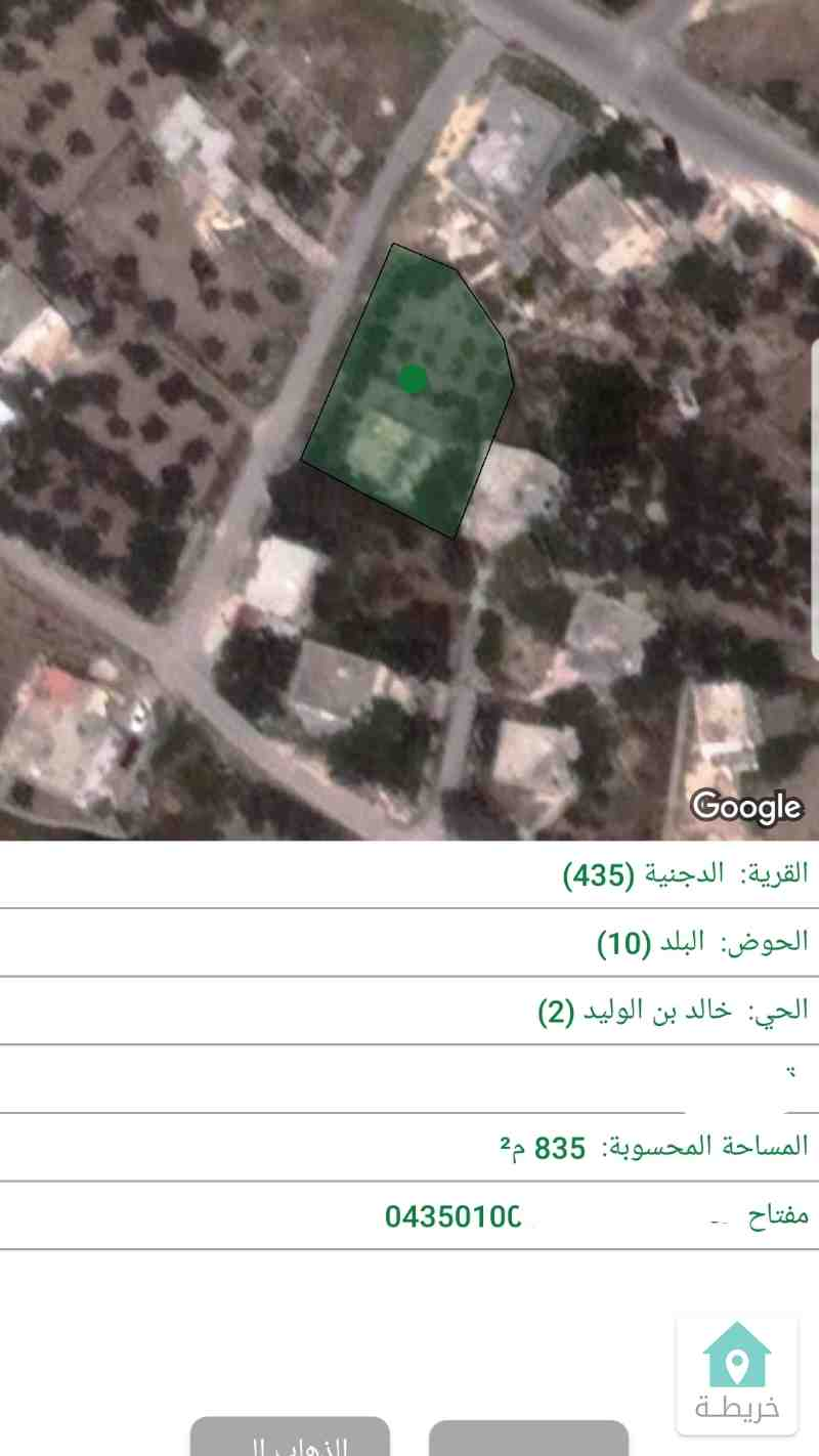 المفرق الدجنيه منزل مستقل ارض835م