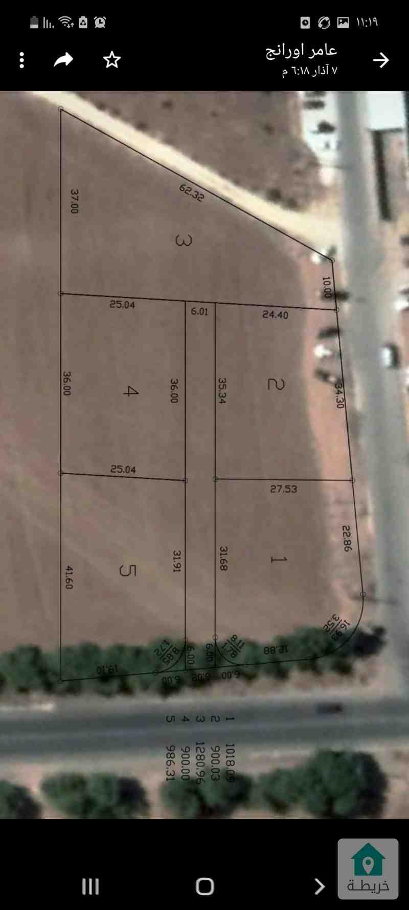 قطع اراضي للبيع مساحة دونم لكل قطعة  في الكرك طريق الغوير قرب السجن