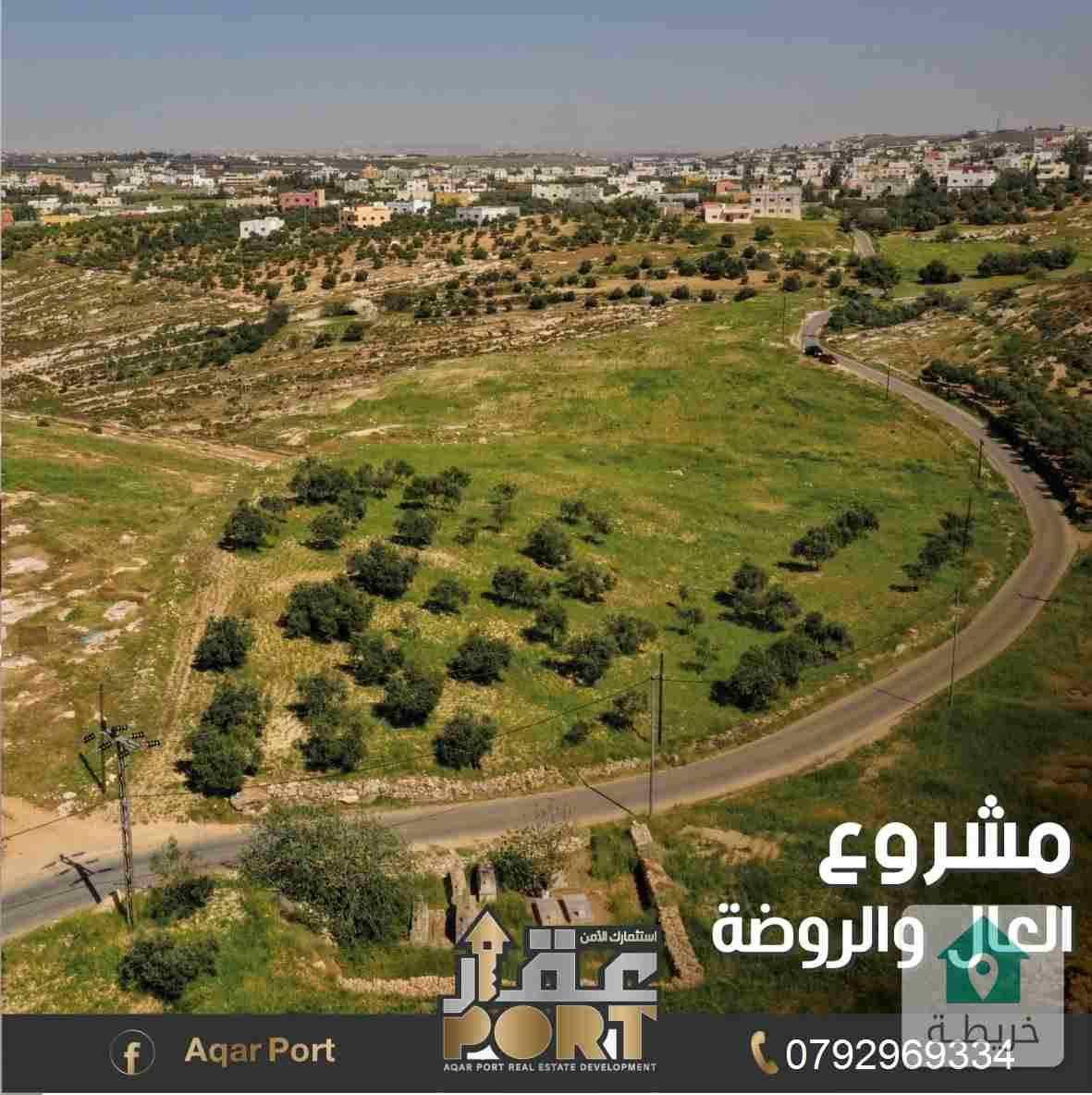 أرض مساحة 750 م بواجهة 26 متر في الروضة والعال ناعور