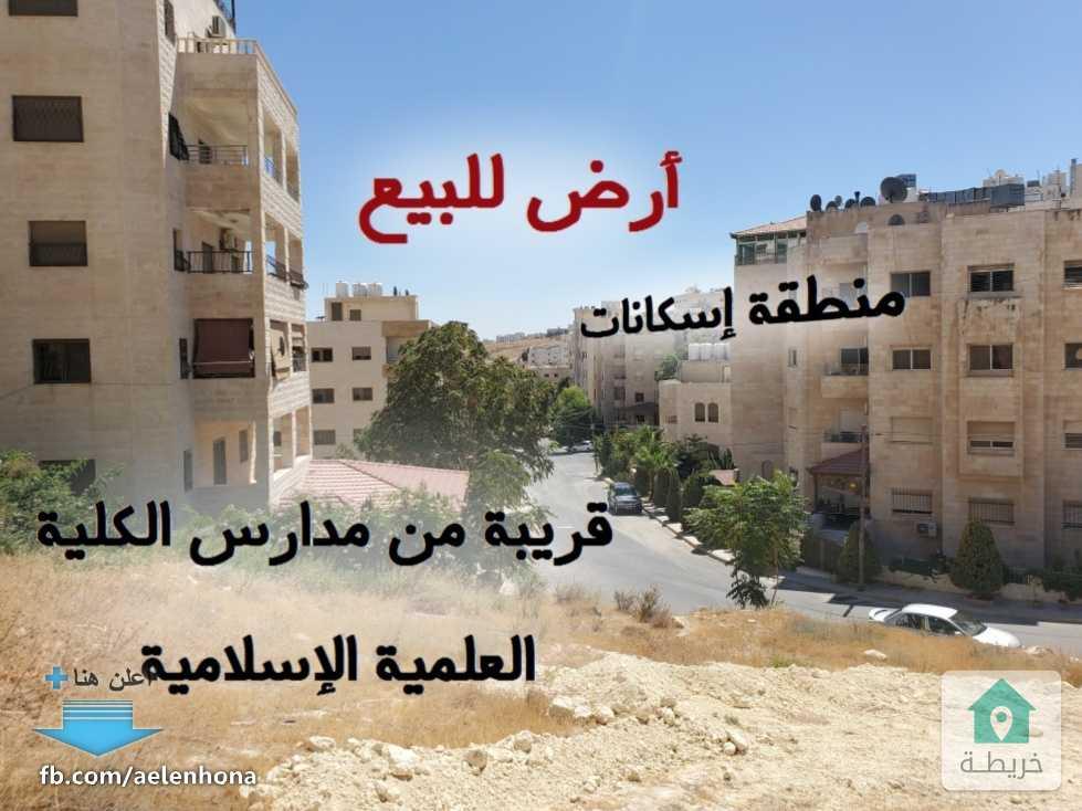 ارض للبيع في ضاحية الرشيد حي الصديق  مقابل مدارس الجمعية العلمية الإسلامية