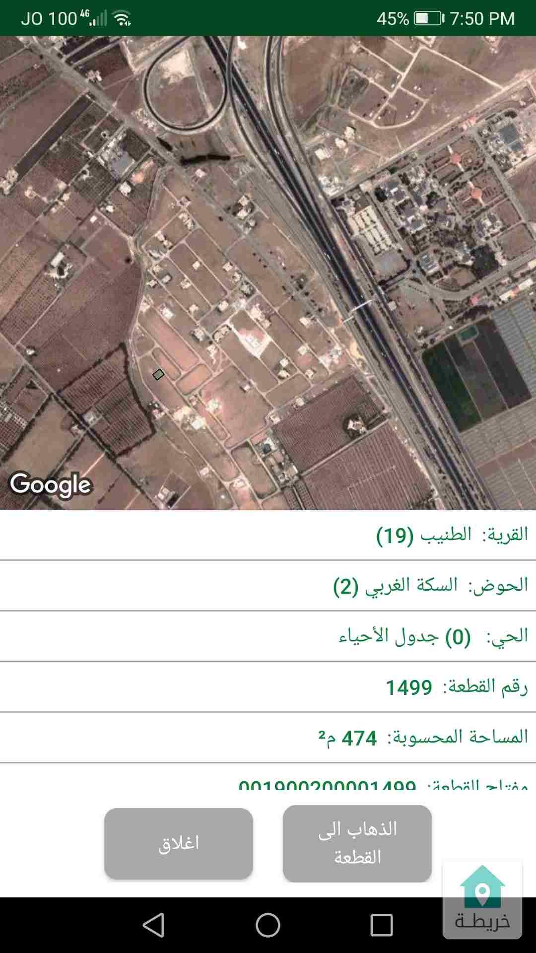 أرض للبيع بالطنيب مقابل جامعة الاسراء