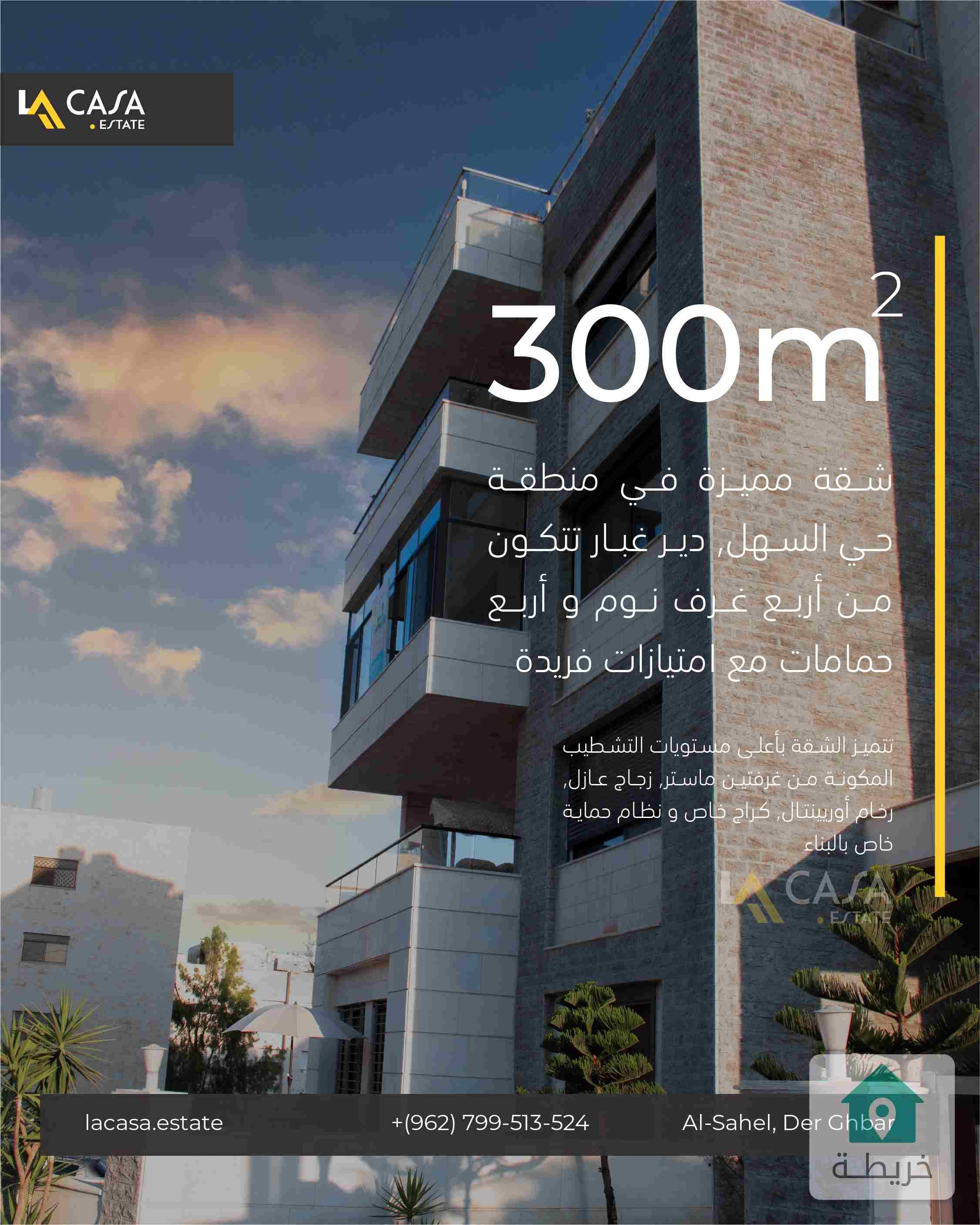 شقة طابقية ٣٠٠ م٢ في حي السهل في دير غبار