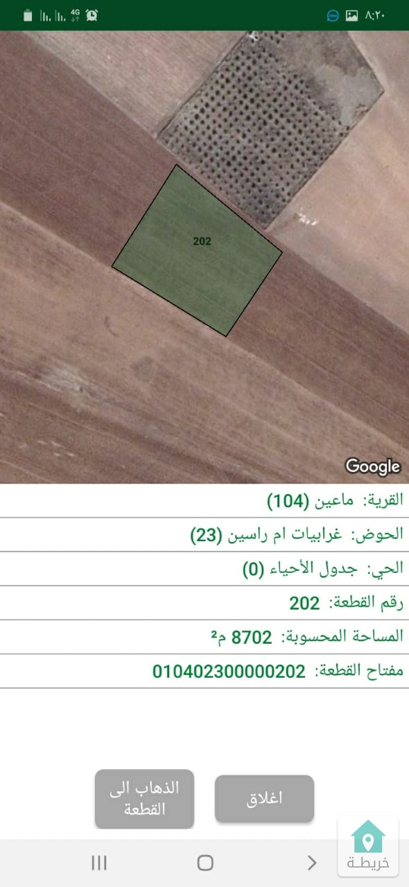 مادبا اراضي ماعين رقم القطعه 202 الحوض ام راسين