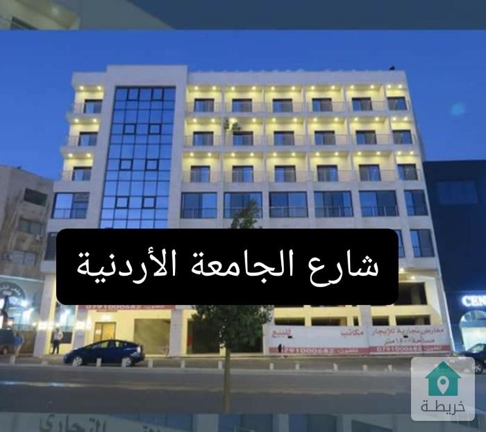 مكاتب تجارية  للبيع تصلح للمحامين الشركات الاطباء شارع الجامعة الاردنية و بالاقساط
